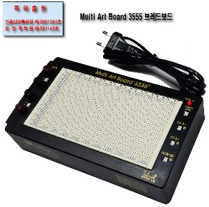 (MAB3555)Multi Art Board 3555 브레드보드